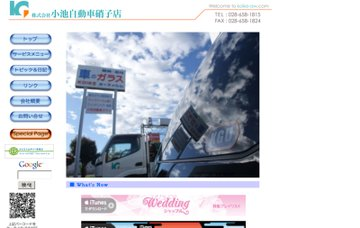 株式会社小池自動車ガラス店