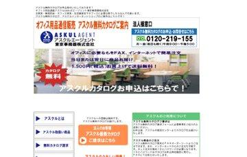 アスクルエージェント東京事務器株式会社