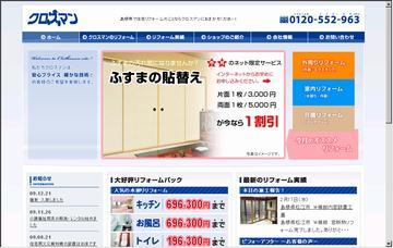 クロスマン松江店