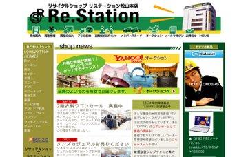 リステーション松山本店