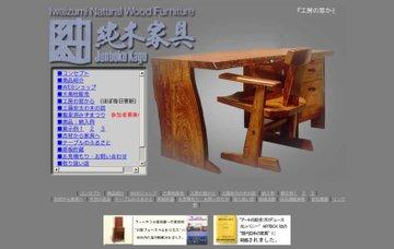 岩泉純木家具有限会社