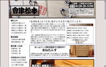會津松本・東西館