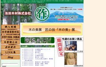 池田木材株式会社/本社