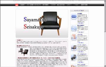 佐山椅子製作所
