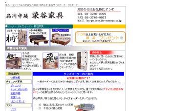 有限会社染谷家具店