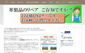 レザーテック・ジオ 板橋