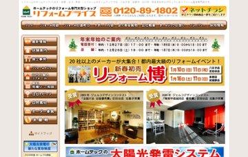 ホームテック株式会社/多摩店