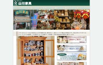 山川家具店