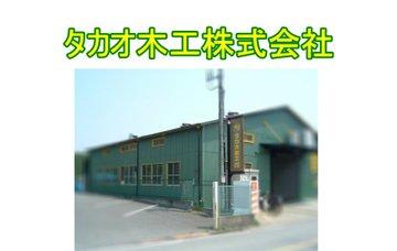タカオ木工株式会社