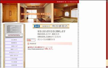 有限会社熊谷建具店