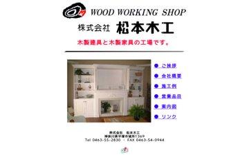 株式会社松本木工
