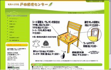 家具の工作室戸田修理センター