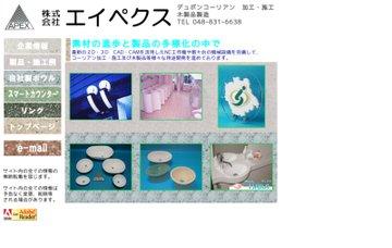 株式会社エイペクス/本社