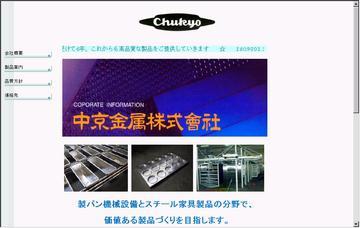 中京金属株式会社