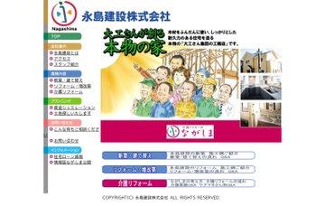 永島建設株式会社