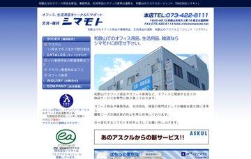 株式会社シマモト