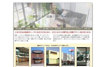 株式会社米三/本店