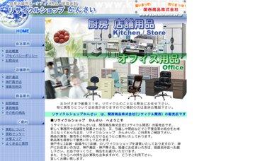 リサイクルショップかんさい神戸舞子店