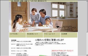 株式会社コトブキ注文家具部