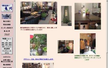 調度品の亀川/胡店