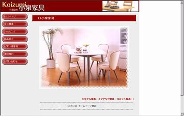 小泉家具有限会社