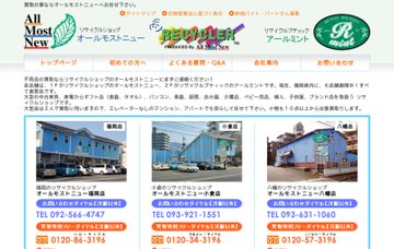 オールモストニュー小倉店・リサイクルショップ福岡