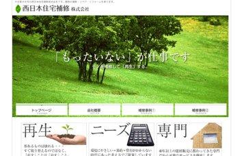 西日本住宅補修株式会社