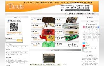 リサイクルショップつみき武町店